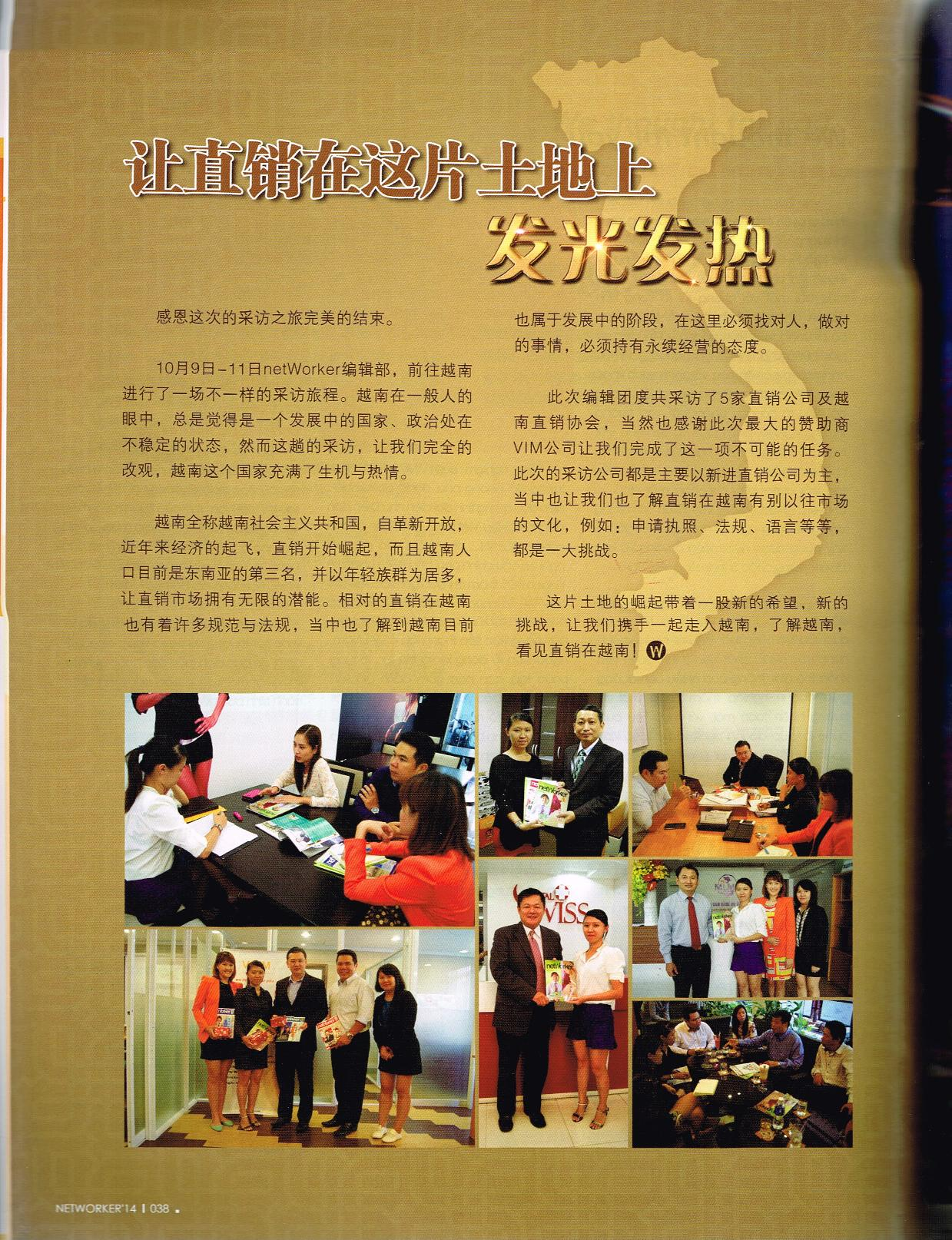 Interview Dr.Eric Sebastian Teoh and Mr.Louis Tye on NetWorker magazine